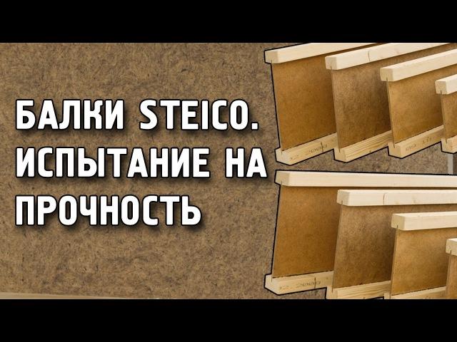 Испытание двутавровой балки STEICO joist на прочность. Балка деревянная Штейко Стейко