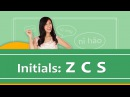 Pinyin Lesson Series 21: Initials - Group z, c, s Sounds | Yoyo Chinese