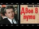 Двое в пути. Наше кино. мелодрама. 1973.
