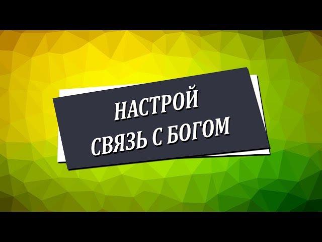 Практика «Настрой связь с Богом» [Николай Пейчев, Академия Целителей]