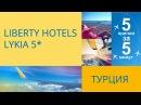 Liberty Hotels Lykia (ex. Lykia World Oludeniz Village)