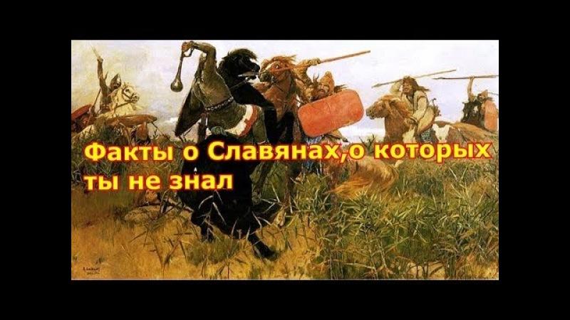 Невероятные факты о Славянах,о которых ты не знал