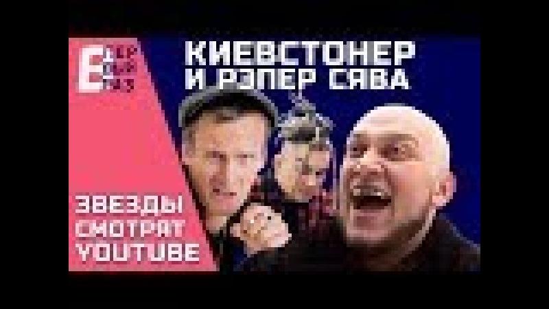 Kyivstoner и Рэпер Сява Реакция на MORGENSHTERN Мот Баста и Пошлая Молли