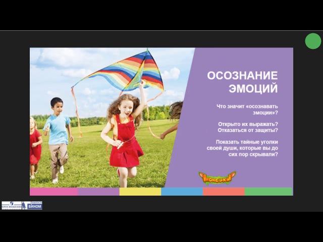 Эмоциональное развитие ребенка 1ч Академия Монсиков