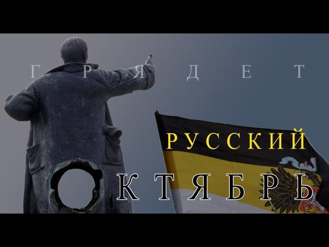 Мероприятия РИД. Столетие октябрьского переворота.