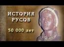 Древнейшая Русь: археология, мифология, язык, государство