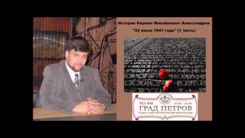 К М Александров 22 июня 1941 года 1 часть