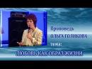 Любовь как образ жизни. Ольга Голикова. 23.01.2011