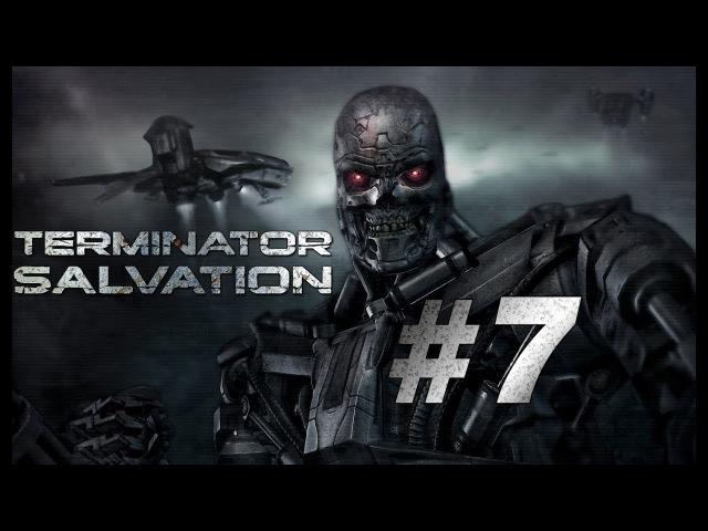 Terminator Salvation ► 7 ► Идем на прорыв