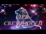 Лев - тот, кто создает Светом Духа миры