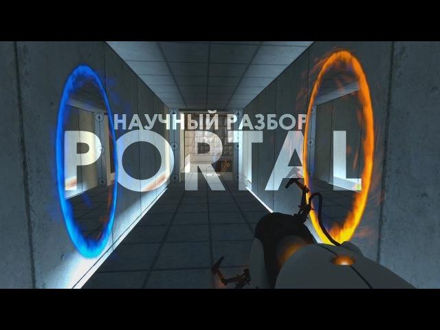 Можем ли мы создавать кротовые норы Portal Научный Разбор Русская Озвучка