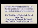 24 11 2017 Фундаментальные законы мира и веры в обеспечении вечной жизни