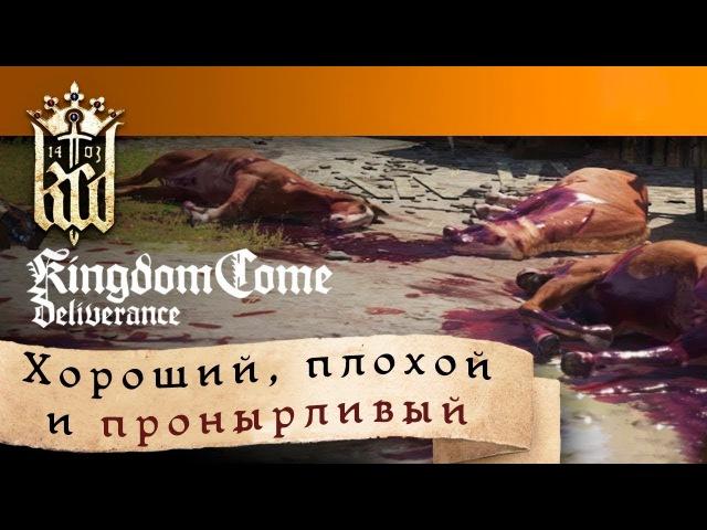 Kingdom Come: Deliverance — Хороший, плохой и пронырливый