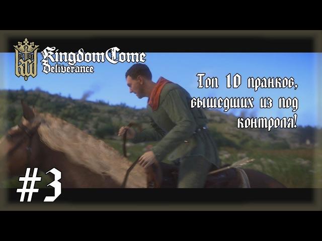ИДЖРИХ И СТРЕЛА В КОЛЕНЕ ◀▶ Kingdom Come: Deliverance 3