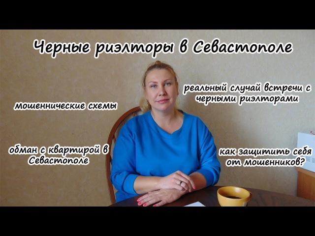 Черные риэлторы в Севастополе Мошенническая схема при покупке квартиры в Севас