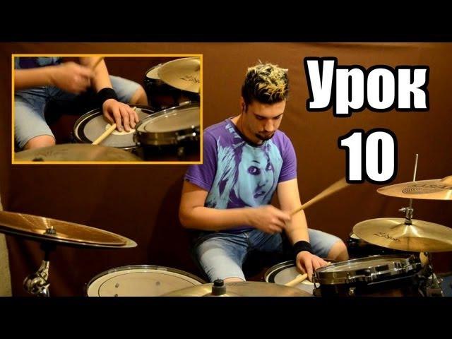 Уроки игры на барабанах эпизод 10 drum lessons ENG SUBS смотреть онлайн без регистрации