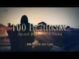 100 Великих Людей Исламской Уммы #16 Хубайб ибн Адий - жемчужина среди сподвижников