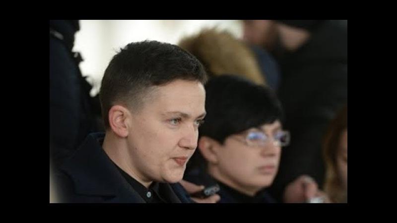Савченко заявила 16.03.18 Что бы снять подозрения , я готова пройти полиграф в прямом эфире