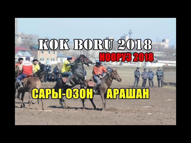 САРЫ ОЗОН-АРАШАН/КОК БОРУ 2018/НООРУЗ 2018.1/4