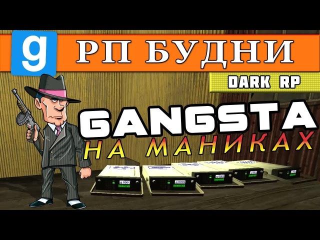 Garry's Mod DarkRP 26