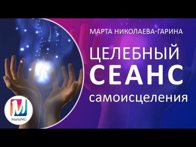 Целебный сеанс самоисцеления | Марта Николаева-Гарина