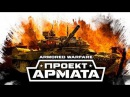ArmoredWarfare ПРОЕКТ АРМАТА PvE - Операция Прорыв 16
