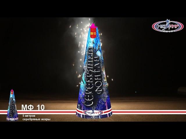 Фонтан пиротехнический Мегапир Серебряный фонтан МФ10