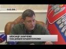 Встреча Александра Захарченко с представителями Норвегии, Германии и РФ. 19.02.18. Актуально