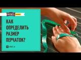 Как определить свой размер перчаток? Как выбрать перчатки? Правила носки.