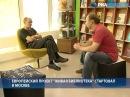 Московский бомж стал живой книгой в библиотеке