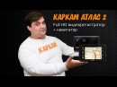 Carcam Atlas 2в1 видеорегистратор GPS навигатор С ПРОБКАМИ