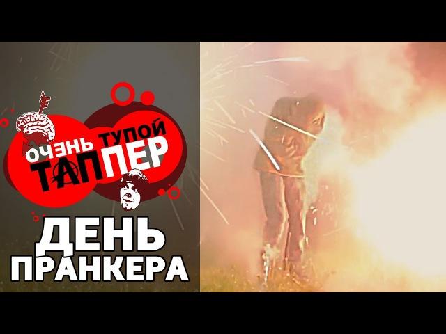 ФЕЙЕРВЕРК взорвался В ЛИЦО - Очень тупой Таппер (3 сезон, 4 серия)