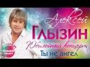 Cool Music • Алексей Глызин - Ты не ангел Юбилейный концерт, Live