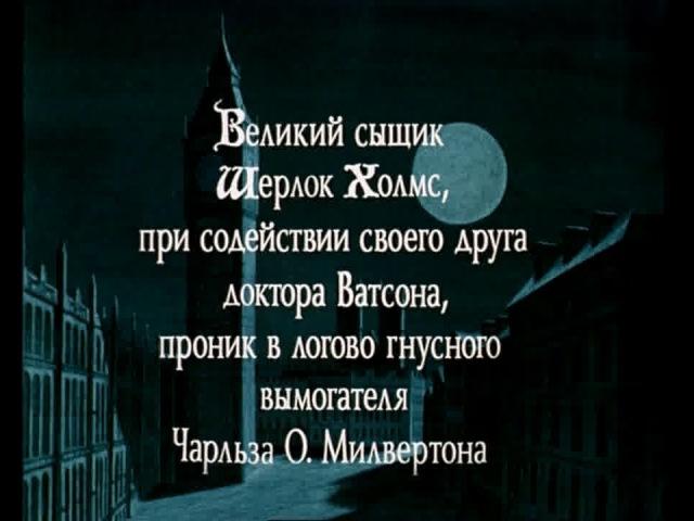 Приключения Шерлока Холмса и доктора Ватсона. 2 серия. Смертельная схватка.