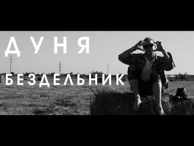 Дуня - Бездельник