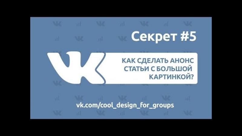 Как создать анонс статьи с большим кликабельным баннером в группе ВКонтакте