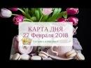 ТАРО Прогноз 22 Февраля 2018 🃏Карта Дня