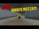 ВЕЧНЫЙ Let's Play 9 МНОГО МЕСТА