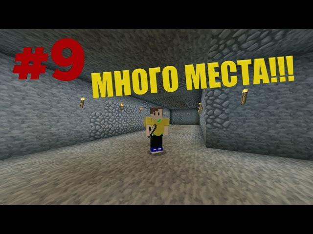 ВЕЧНЫЙ Let's Play 9 — МНОГО МЕСТА