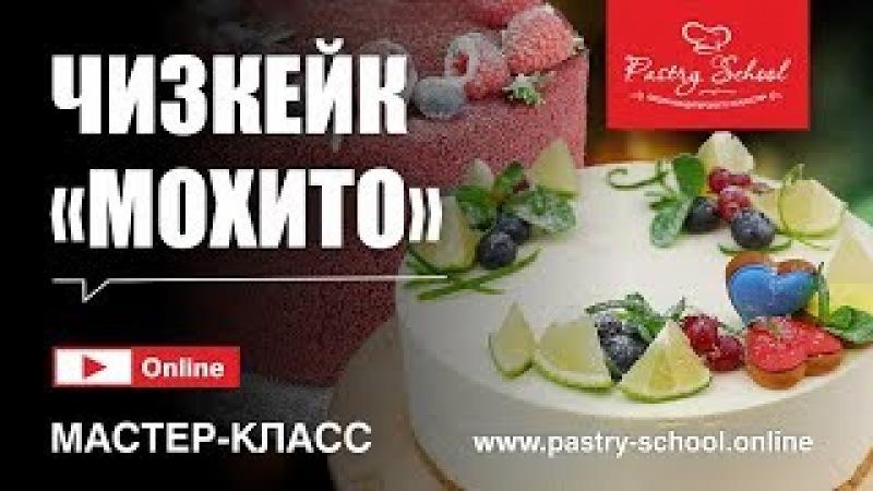 ► Мастер-класс - Чизкейк «Мохито» | PASTRY-SCHOOL.ONLINE