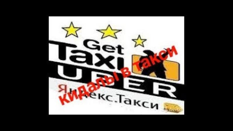 Кидалы в Такси