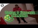Игра в бильярд2 часть от батьки ZondaMR.ZOND