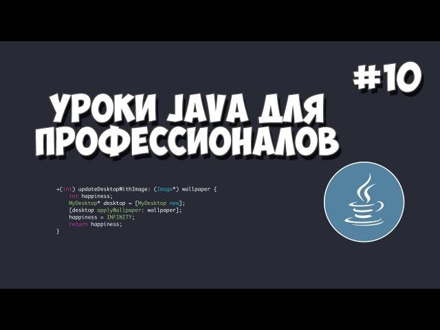 Уроки Java для профессионалов | 10 - Подключение к базе данных (Java JDBC)
