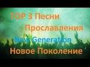 TOP 3 Песни Прославления Новое Поколение