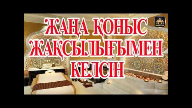 ЖАҢА ҚОНЫСҚА КӨШКЕНДЕ, ЖАҢА ҮЙ САТЫП АЛҒАНДА ТЫҢДАҢЫЗ   БЕРЕКЕЛІ МЕКЕН БОЛМАҚ