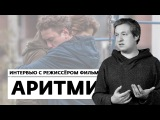 Антон Долин и Борис Хлебников о фильме