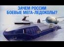 ЛЕДОКОЛ «ЛИДЕР» БУДЕТ ОТКАЛИБРОВАН | арктика армия боевой ледокол россии оружие вмф шойгу путин