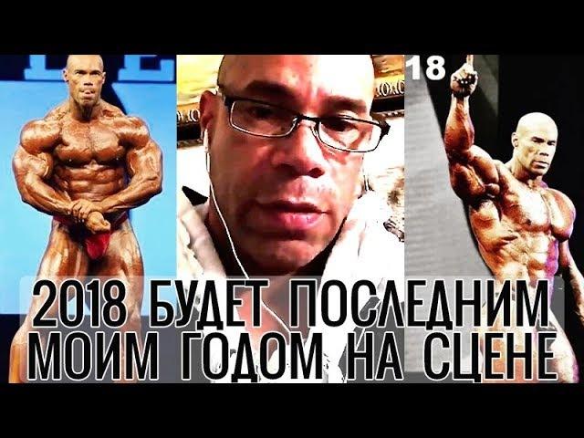 КЕВИН ЛЕВРОНИ про Декстера Джексона и генетику в бодибилдинге