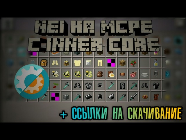 NOT ENOUGH ITEMS НА MCPE С INNER CORE