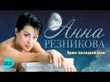 Анна Резникова - Право последней ночи (Альбом 2017)